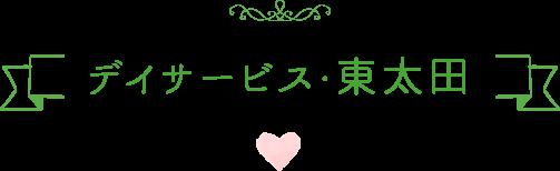 デイサービス・東太田